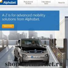 BMW владеет доменом  Alphabet.com  и не собирается продавать его   Google